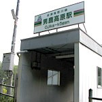 男鹿高原駅