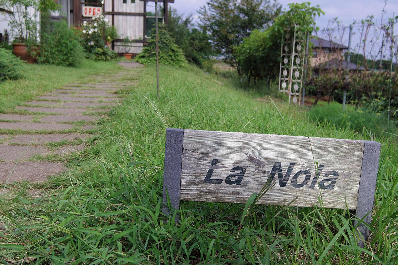 埼玉県飯能市 ラ・ノーラのオムライスランチ – 無駄遣いの記録