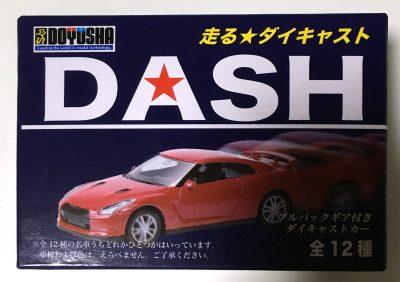 走るダイキャスト DASH