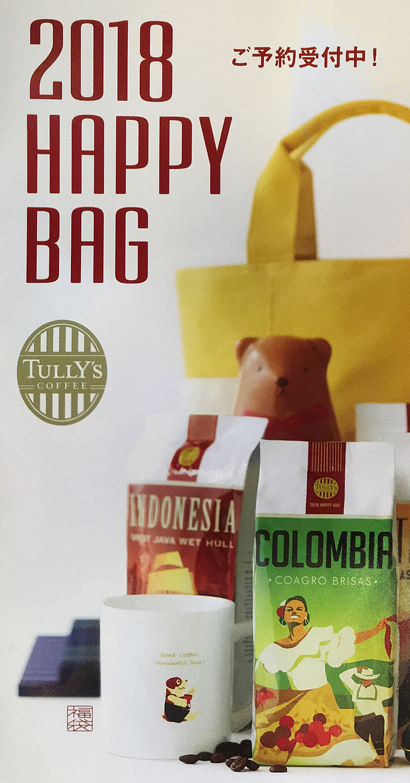 タリーズコーヒー 福袋 2018 – 無駄遣いの記録