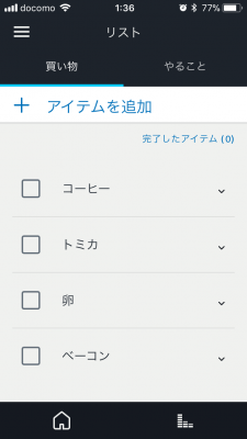 Alexaアプリ 買い物リスト