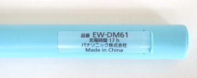 音波振動ハブラシ ドルツ EW-DM61