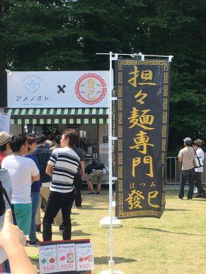 UNアメノオト×坦々麺専門 發巳