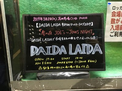 "DAIDA LAIDA 「参の夜 JOE""s~JOWS NIGHT」"