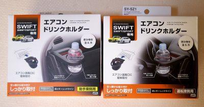 SWIFT専用エアコンドリンクホルダー
