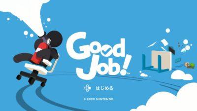 Good Job!(グッジョブ)